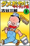 ダメおやじ・マイウェイ編 (8)