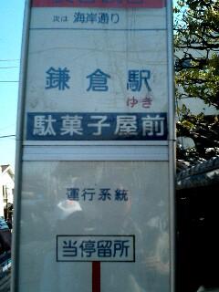 バス停の名は「駄菓子屋前」