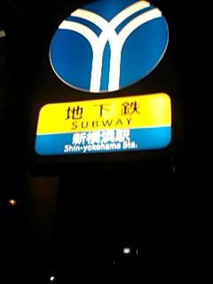 次は新横浜