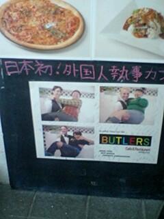日本初の外国人執事カフェ