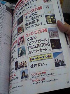 『せきずい』がカラオケの新着情報誌に掲載!