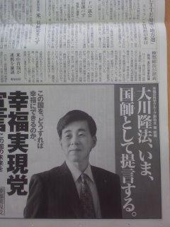 大川総裁、政界進出!
