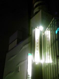 東京キネマ倶楽部の全景