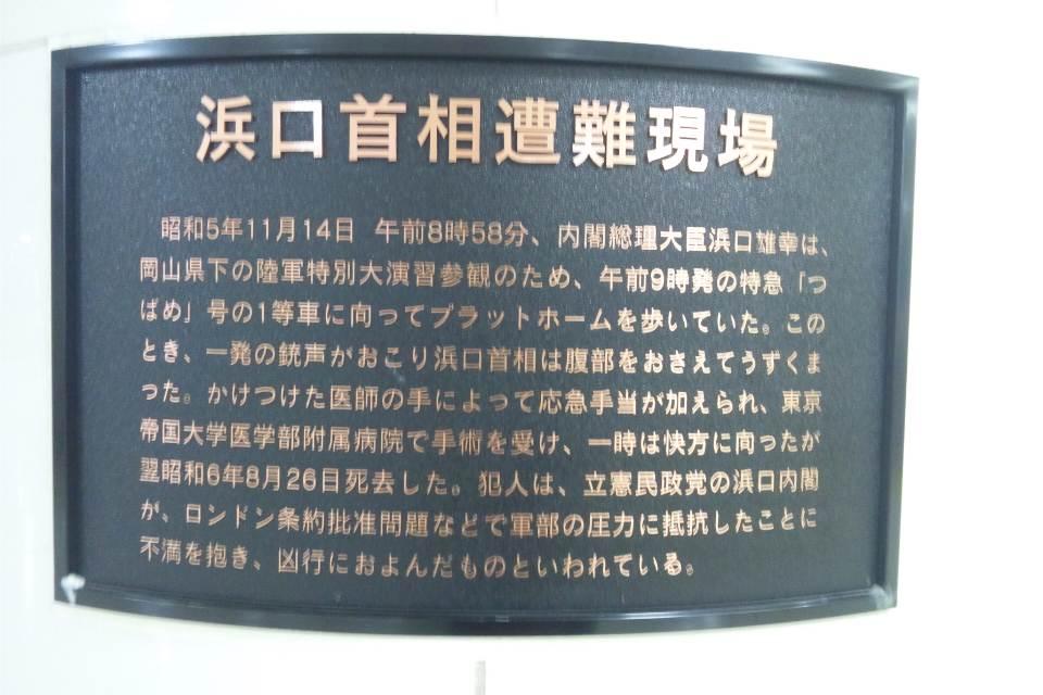 濱口雄幸首相遭難の場所
