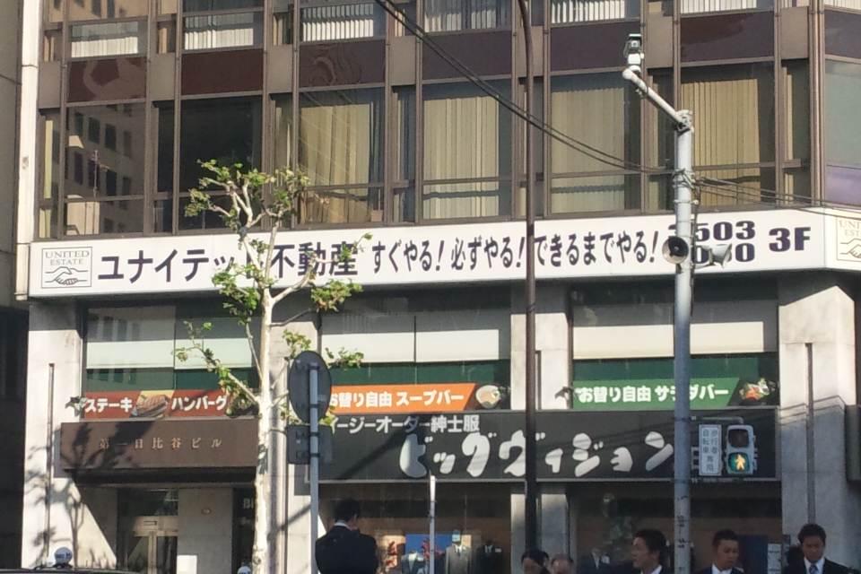 昭和なスローガンを掲げる会社の看板